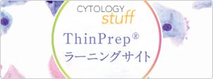 thinprep ラーニングサイト